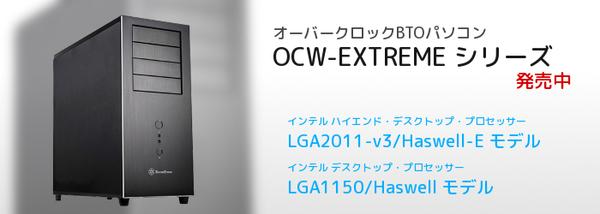 OCW-EXTREME シリーズ