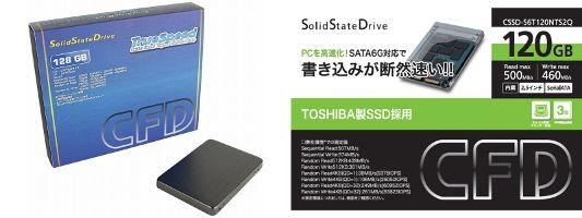 SSD無料