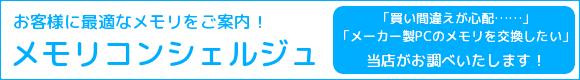 memory_con