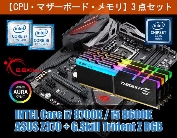 Z370_RGB_3点セット_ASUS