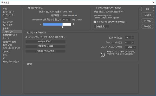 Photoshop_RX470