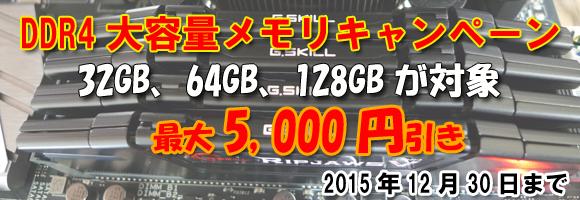 DDR4メモリキャンペーンバナー2015