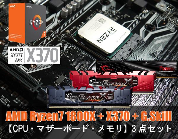 Ryzen3点セット1800X