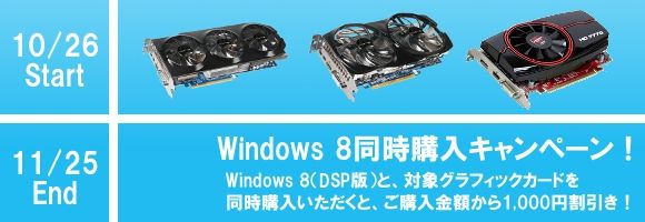 Windows8同時購入キャンペーン