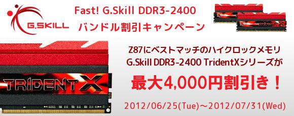 GSkill DDR3-2400キャンペーンバナー