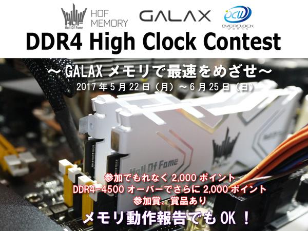 GALAXメモリハイクロックキャンペーン02