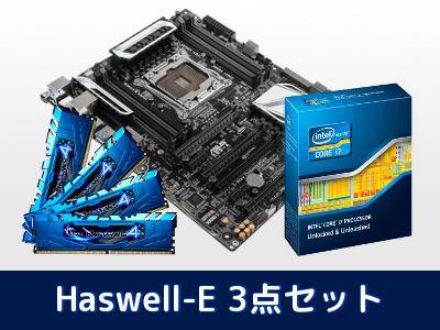 Has-E3set