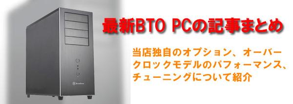 bto_post01