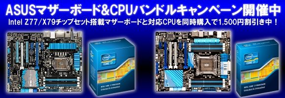 CPUバンドルASUS-120609
