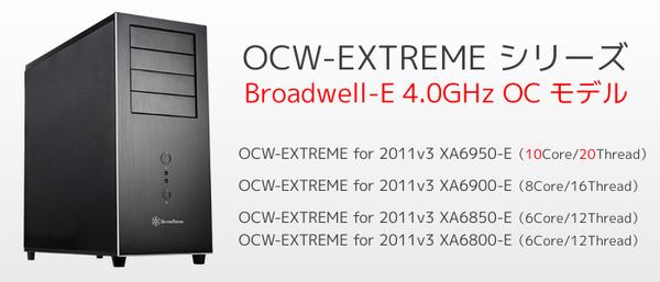 Broadwell-E OCxcf