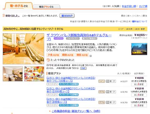 170806_高知_hotel4