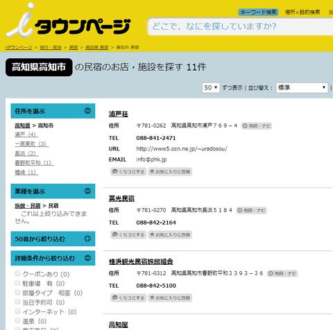170806_高知_hotel3
