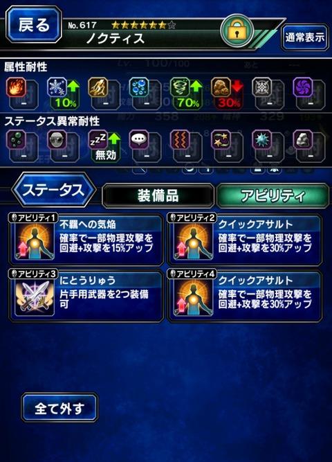 180107_Screenshot_20180107-222751