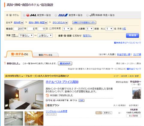 170806_高知_hotel1