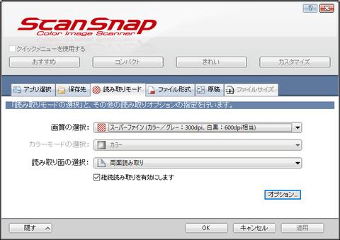 scansnap_setpng