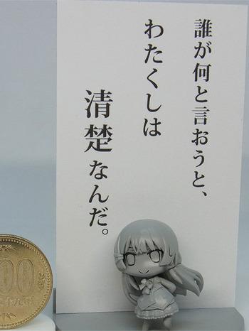 mito_kokuchi03