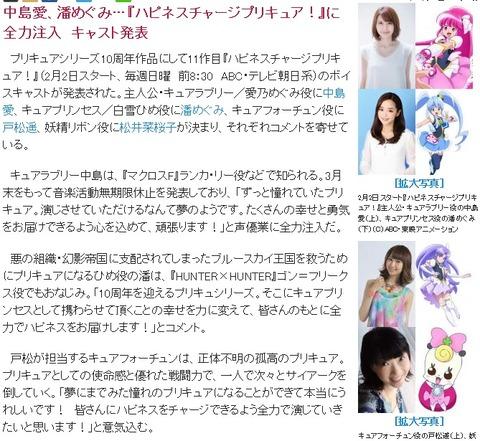 「ハピネスチャージプリキュア!」キャスト公開