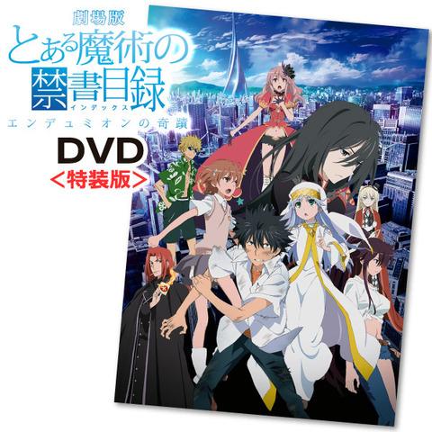 【劇場版】『とある魔術の禁書目録』BD&DVD発売記念!