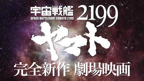 宇宙戦艦ヤマト2199劇場