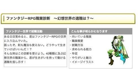 ファンタジーRPG職業診断