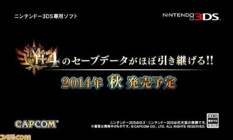 【ゲーム】3DS「モンスターハンター4G」