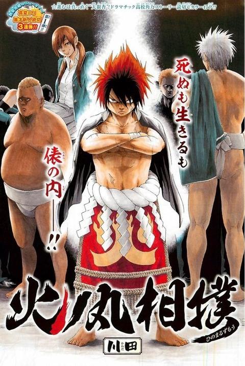 ジャンプの相撲漫画