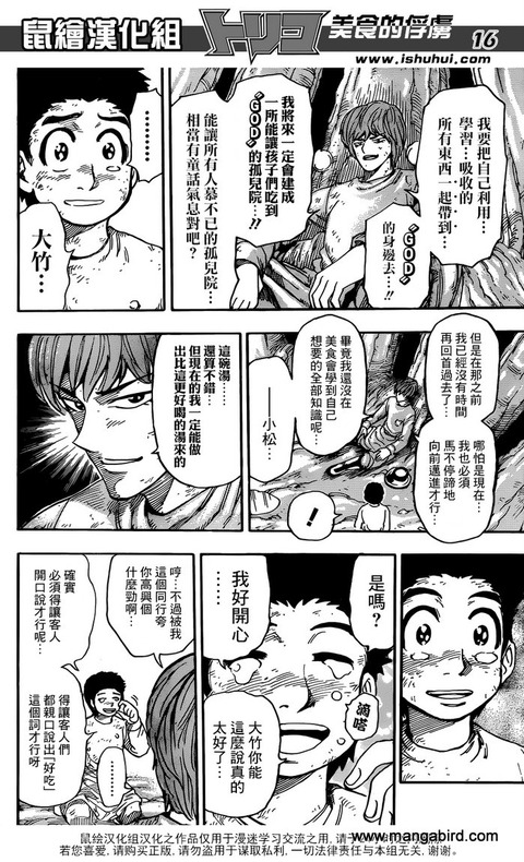 toriko 261話 ジャンプ2014年3号
