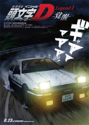 頭文字D Legend1-覚醒-