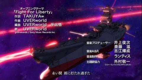 UVERworld 宇宙戦艦ヤマト2199 TV版OP