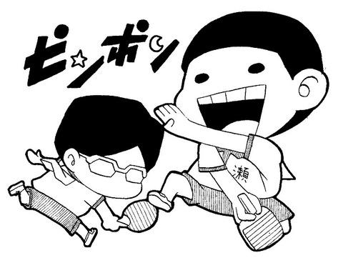 アニメ「ピンポン」
