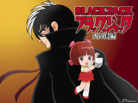 ブラックジャック2