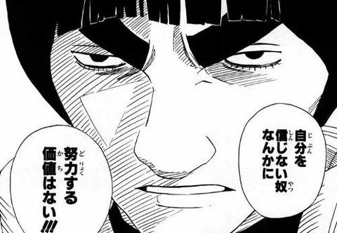 NARUTOのマイト・ガイ