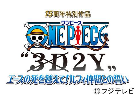「ワンピース」空白の2年 幻のエピソード放送決定!