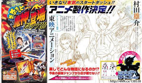 【超速報】ワンパンマンが村田版に準拠し2014年秋アニメ化!!!!