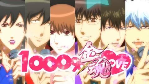 マジ銀☆魂LOVE1000%