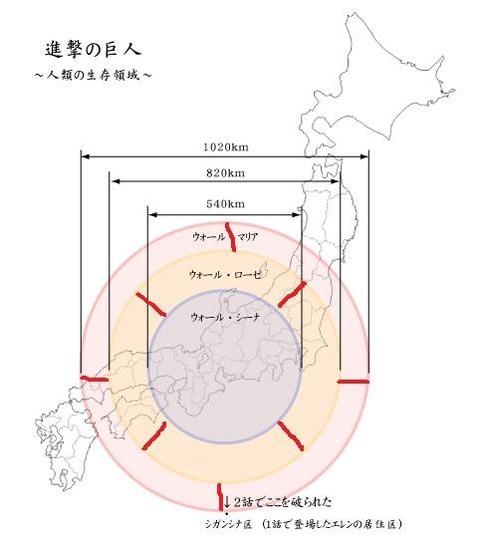 進撃の巨人 地図