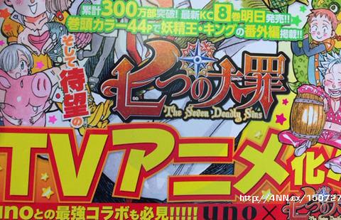 七つの大罪 アニメ化 マガジン