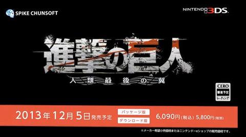 3DS進撃の巨人15