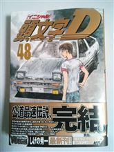 イニシャルD最終巻48巻