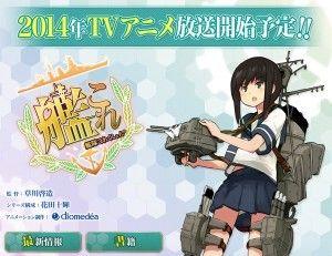 TVアニメ「艦隊これくしょん