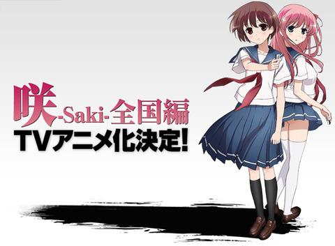 『咲-saki- 全国編』2014年1月、放映開始
