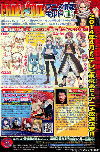 Fairy Tail2014アニメ放送 続編