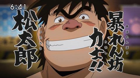松太郎のアニメ