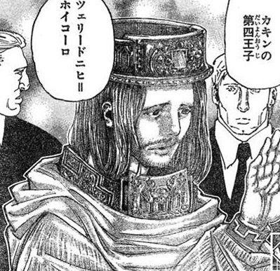 ハンタのカキンの王子