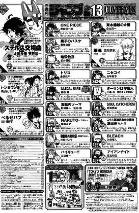 ジャンプ2014年13号 掲載順