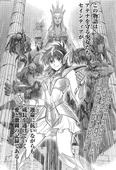 聖闘士星矢 セインティア