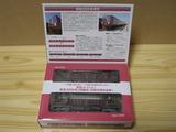 阪急3000系パッケージ