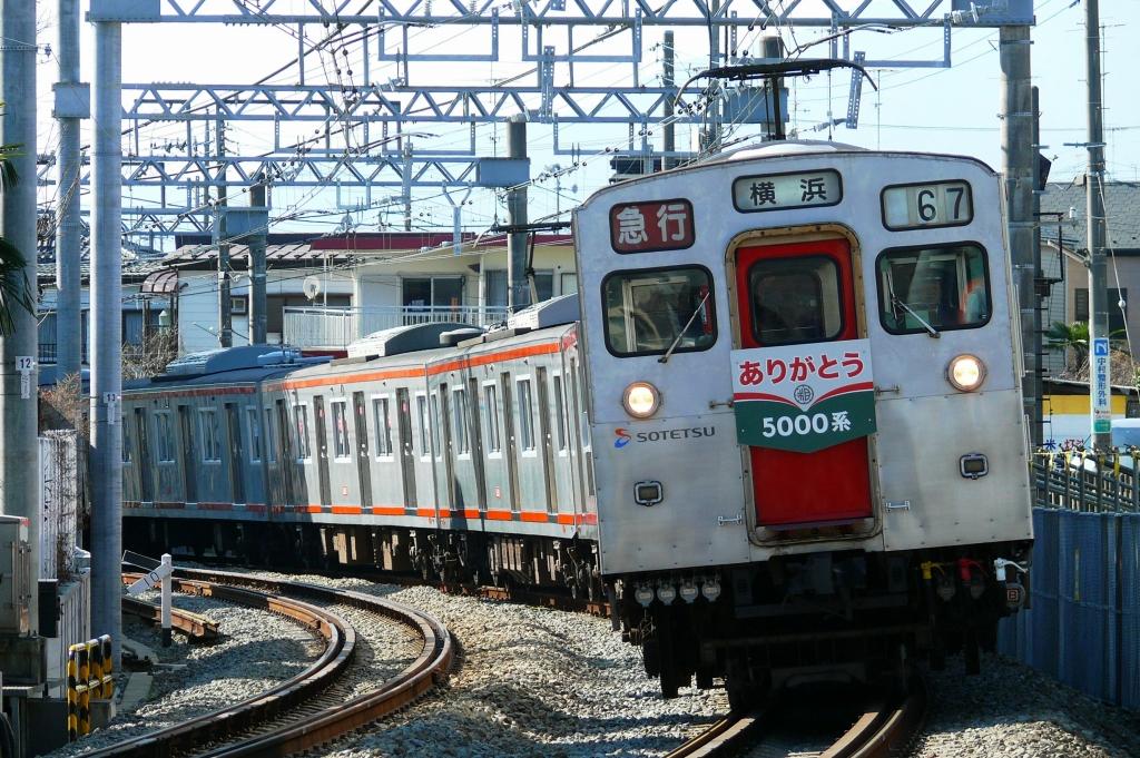 Rail of Stream ブログ支社 : 相鉄 ...