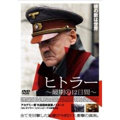 ヒトラー 〜最期の12日間〜の画像 p1_3