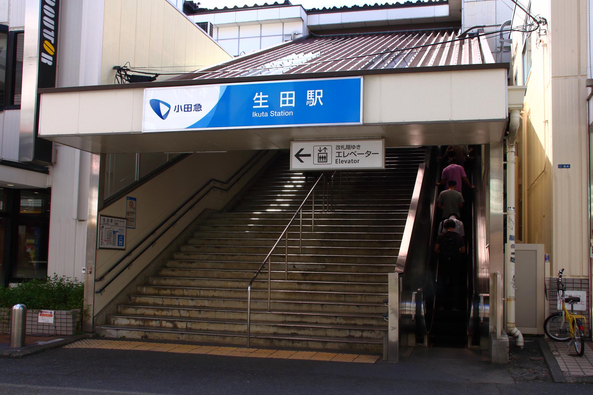 新宿 生田 駅 から 駅